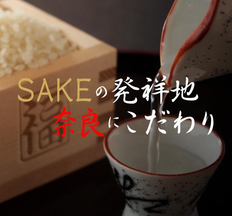SAKEの発祥地奈良にこだわり