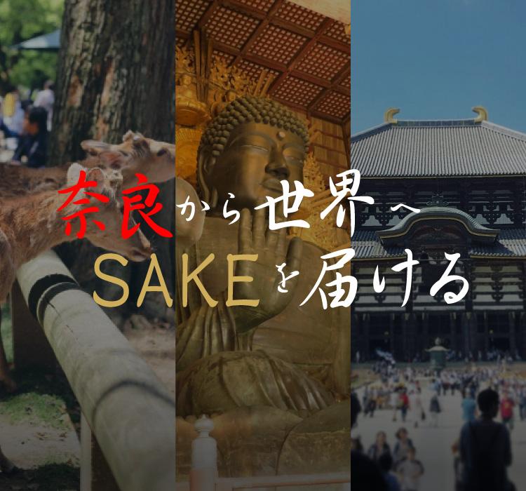 奈良から世界へSAKEを届ける