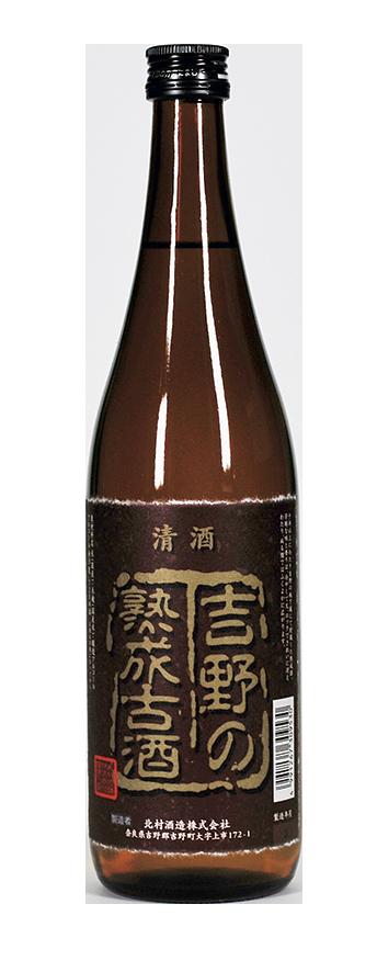 吉野の熟成古酒