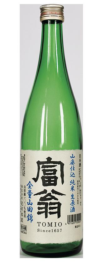 富翁 山廃仕込 純米生原酒