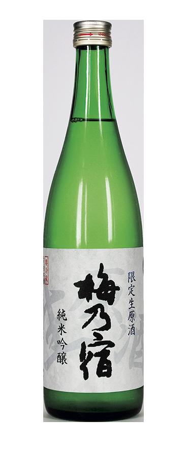 梅乃宿 純米吟醸生酒
