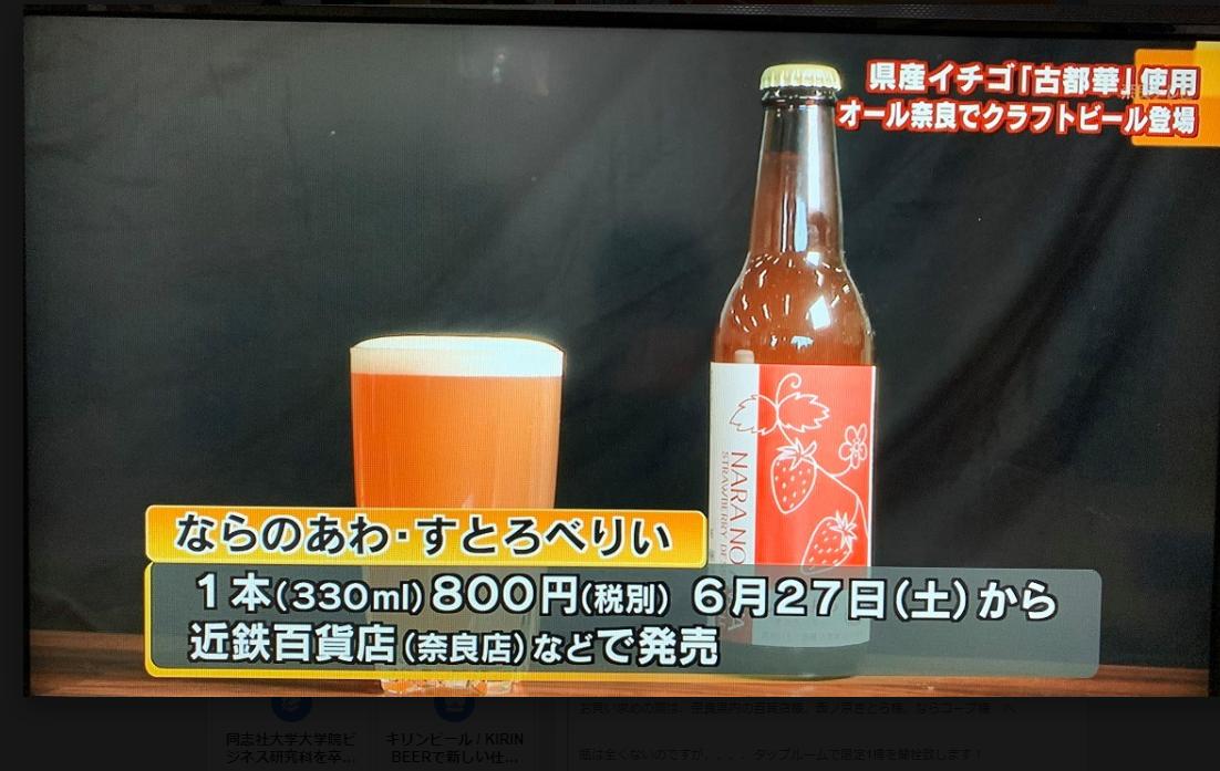 奈良テレビ放送様「ゆうドキッ!」で、「ならのあわ・すとろべりぃ」についてご紹介いただきました。