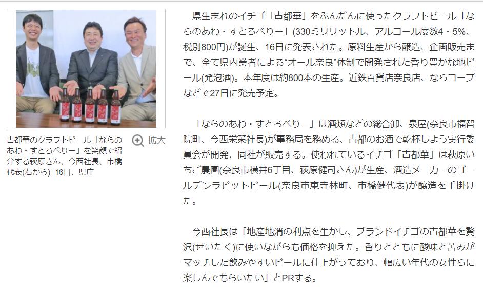 奈良新聞様で、「ならのあわ・すとろべりぃ」についてご紹介いただきました。