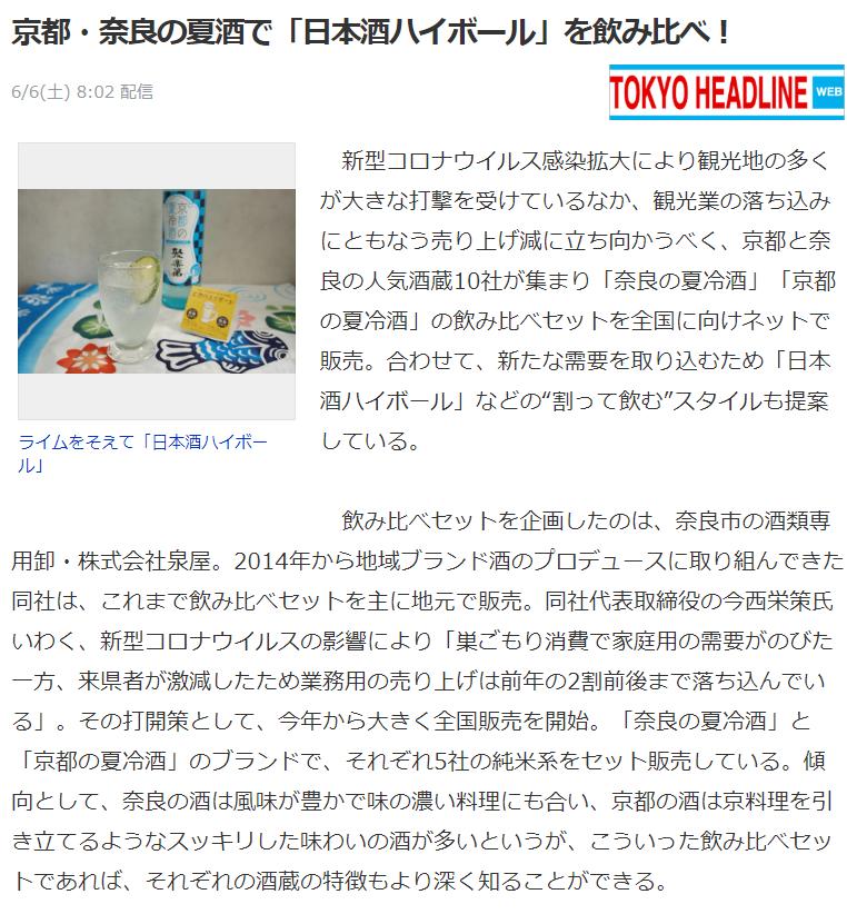TOKYO HEADLINE様で、「古都の酒蔵」飲み比べセットについてご紹介いただきました。