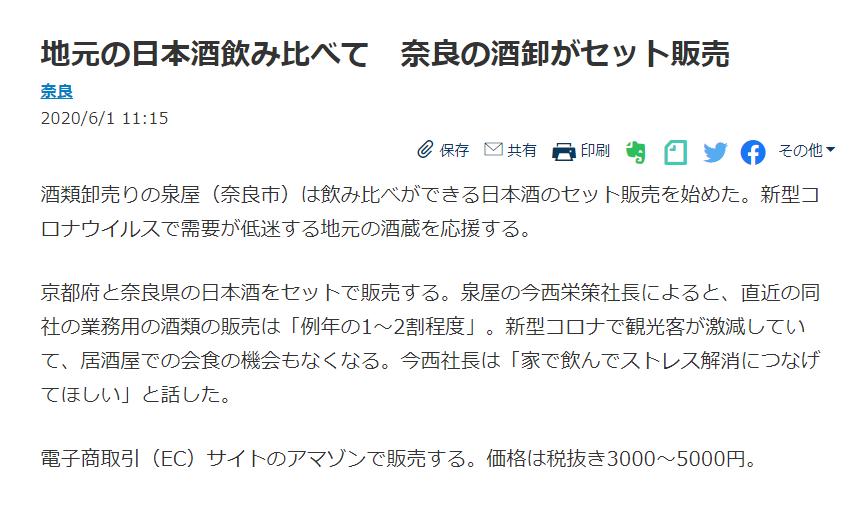 日本経済新聞様で、「古都の酒蔵」飲み比べセットについてご紹介いただきました。