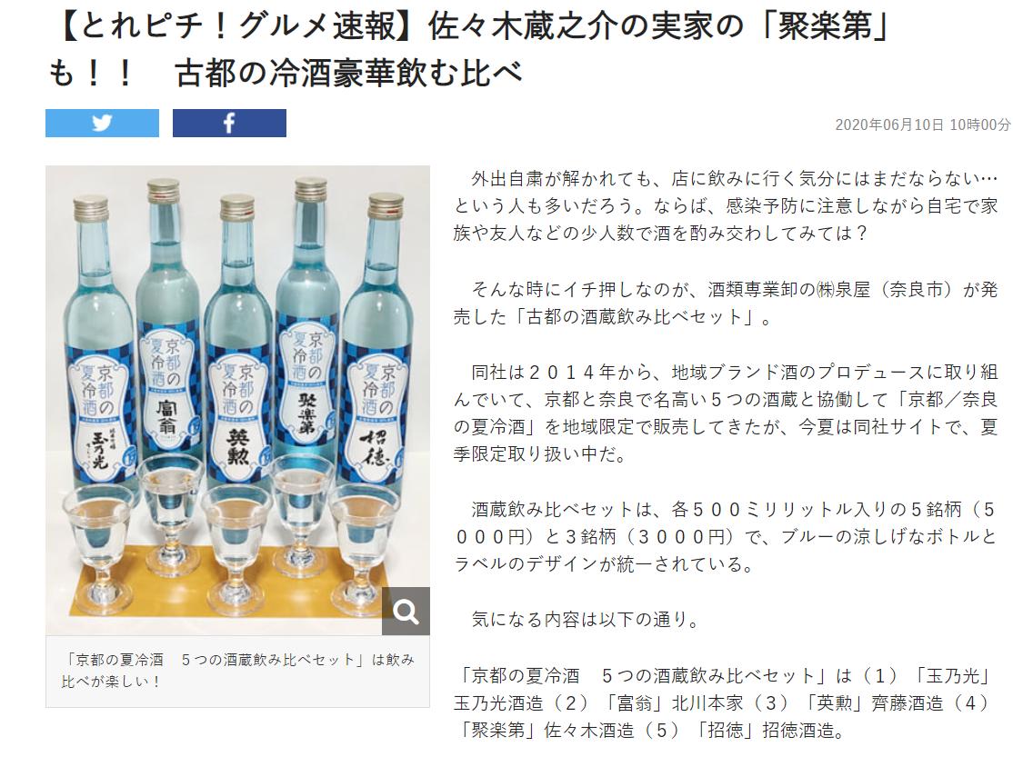 東京スポーツ様で、「古都の酒蔵」飲み比べセットについてご紹介いただきました。