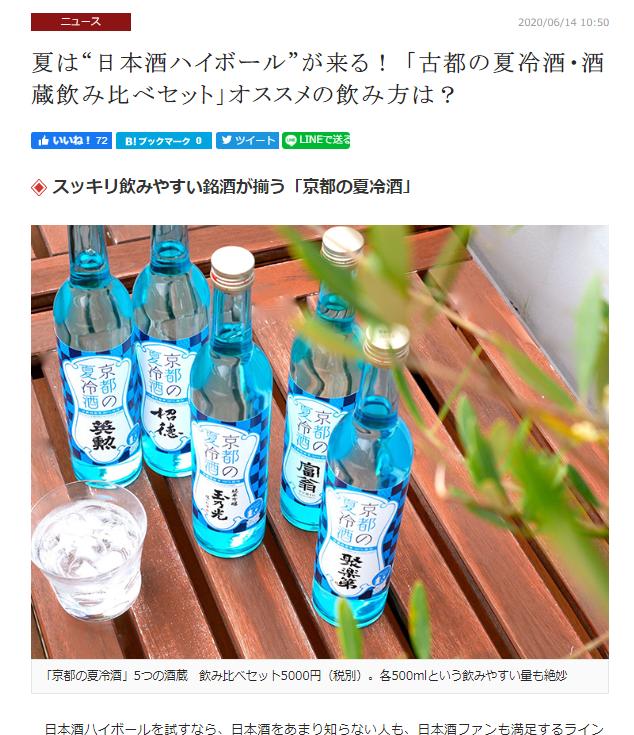 食楽Web様で、「古都の酒蔵」飲み比べセットについてご紹介いただきました。