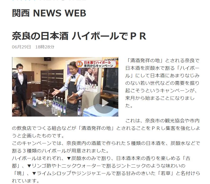 NHK奈良放送局様で、「ならのあわ・すとろべりぃ」についてご紹介いただきました。