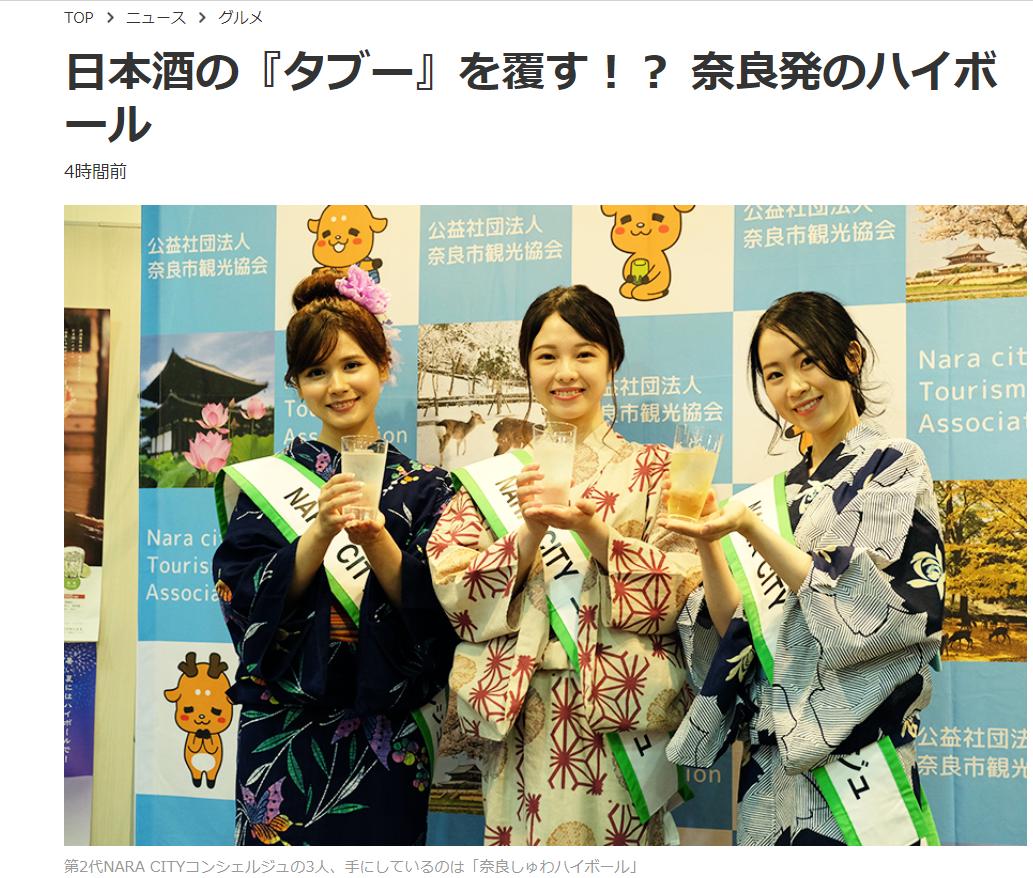 Lmaga.jp様で、奈良酒ハイボールキャンペーンについてご紹介いただきました。