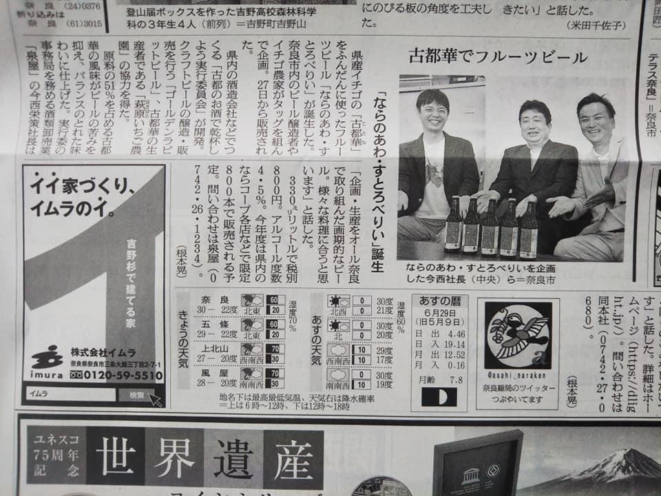 朝日新聞様で、「ならのあわ・すとろべりぃ」についてご紹介いただきました。