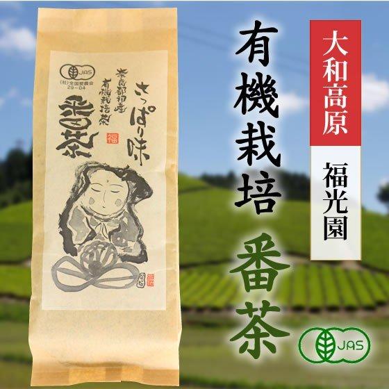 有機栽培 番茶
