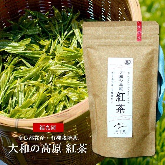 大和高原 紅茶