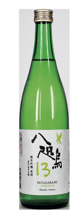八咫烏13(thirteen) 純米吟醸 生原酒