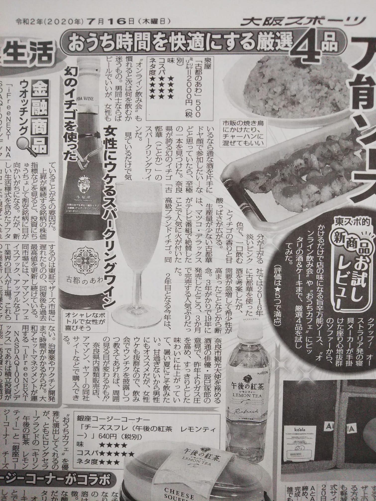古都のあわが東京スポーツ新聞に紹介されました