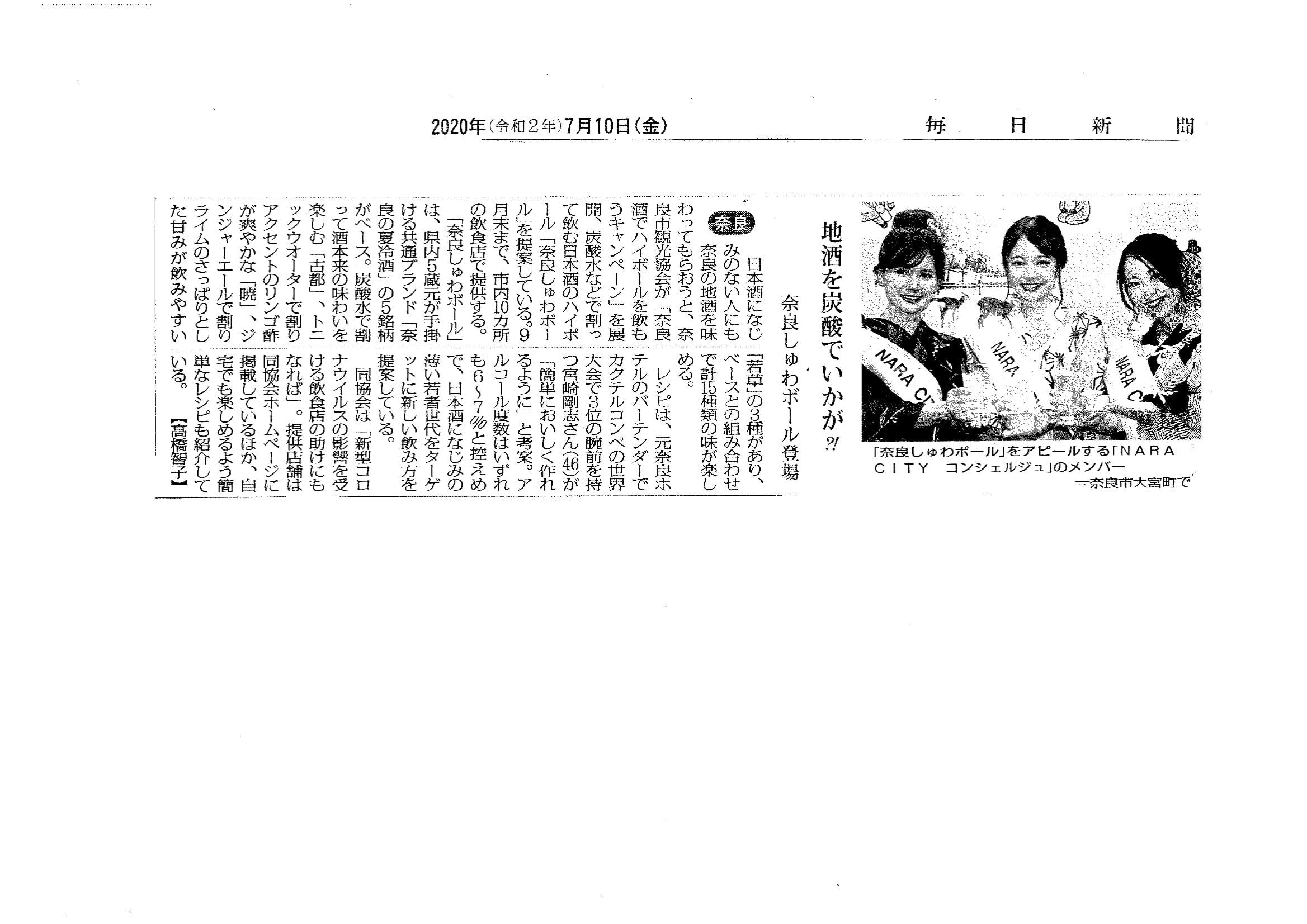 奈良しゅわボールが毎日新聞で紹介されました