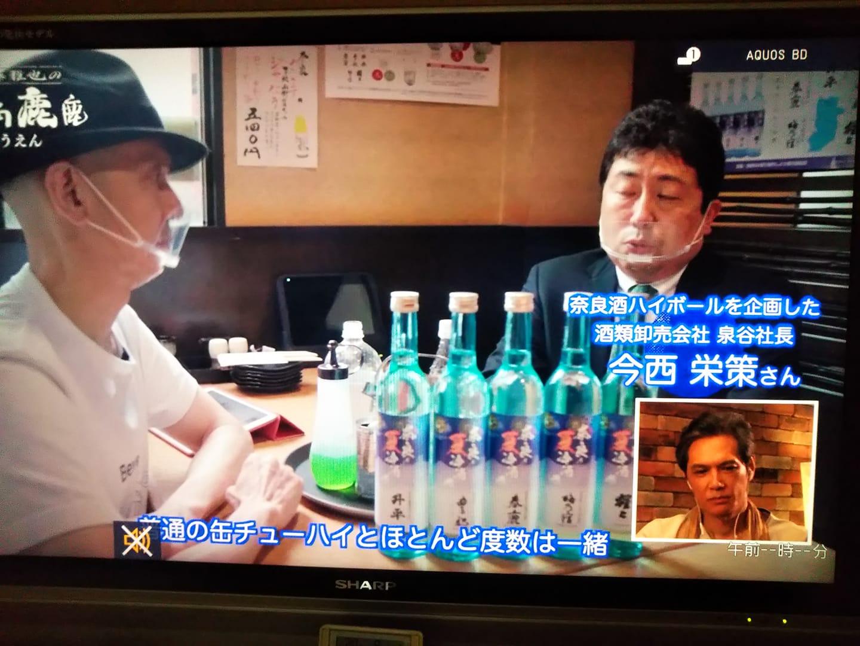 奈良テレビ「加藤雅也の角角鹿鹿」に取り上げられました