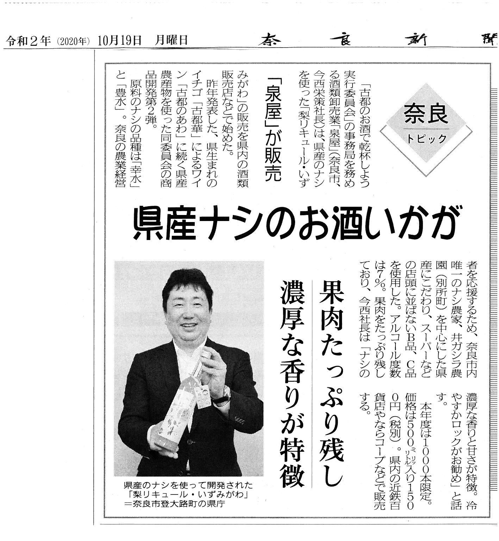奈良新聞で梨リキュールいずみがわが紹介されました!