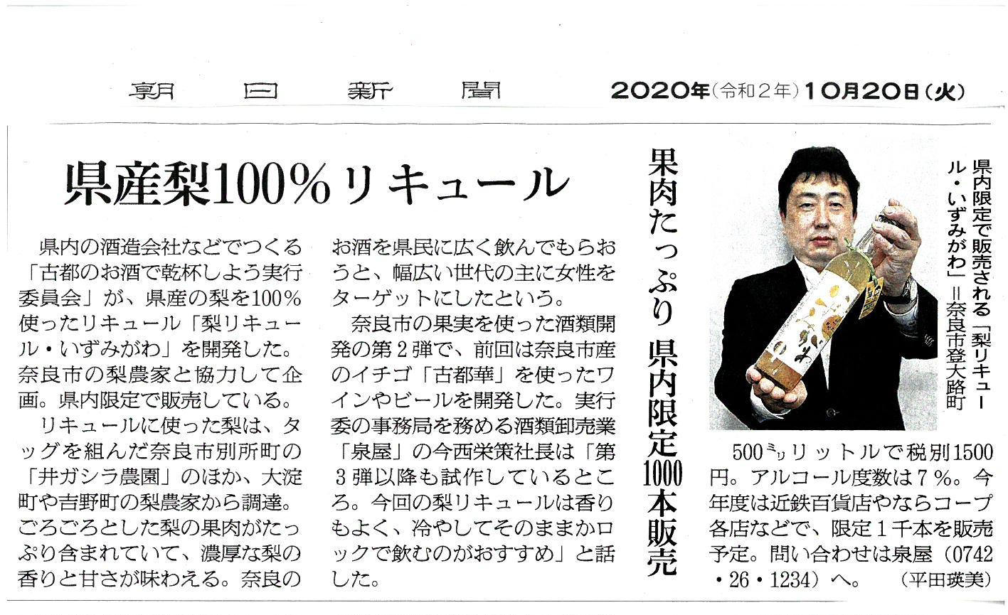 朝日新聞で梨リキュールいずみがわが紹介されました!