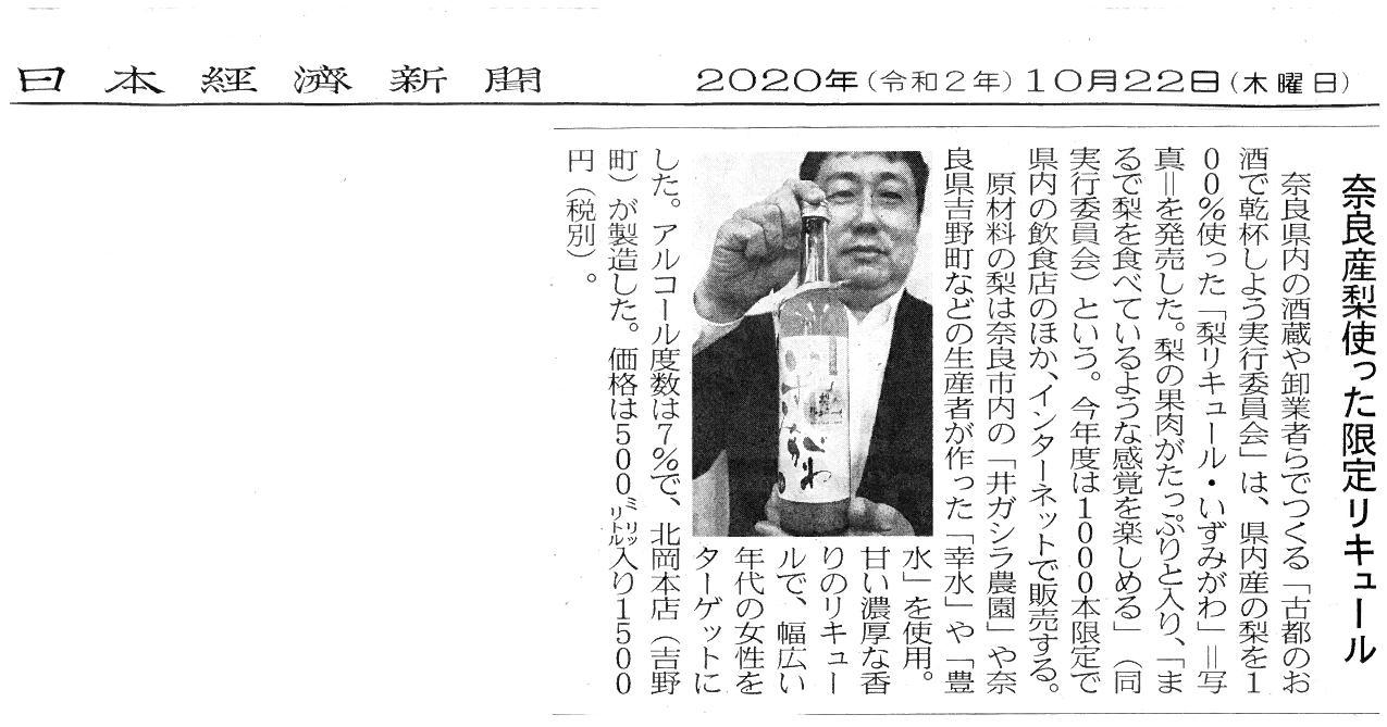日本経済新聞で梨リキュールいずみがわが紹介されました