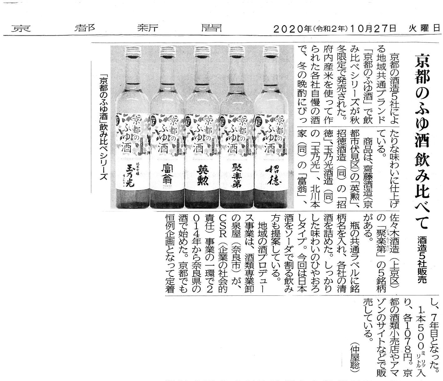 京都新聞で京都のふゆ酒が紹介されました!