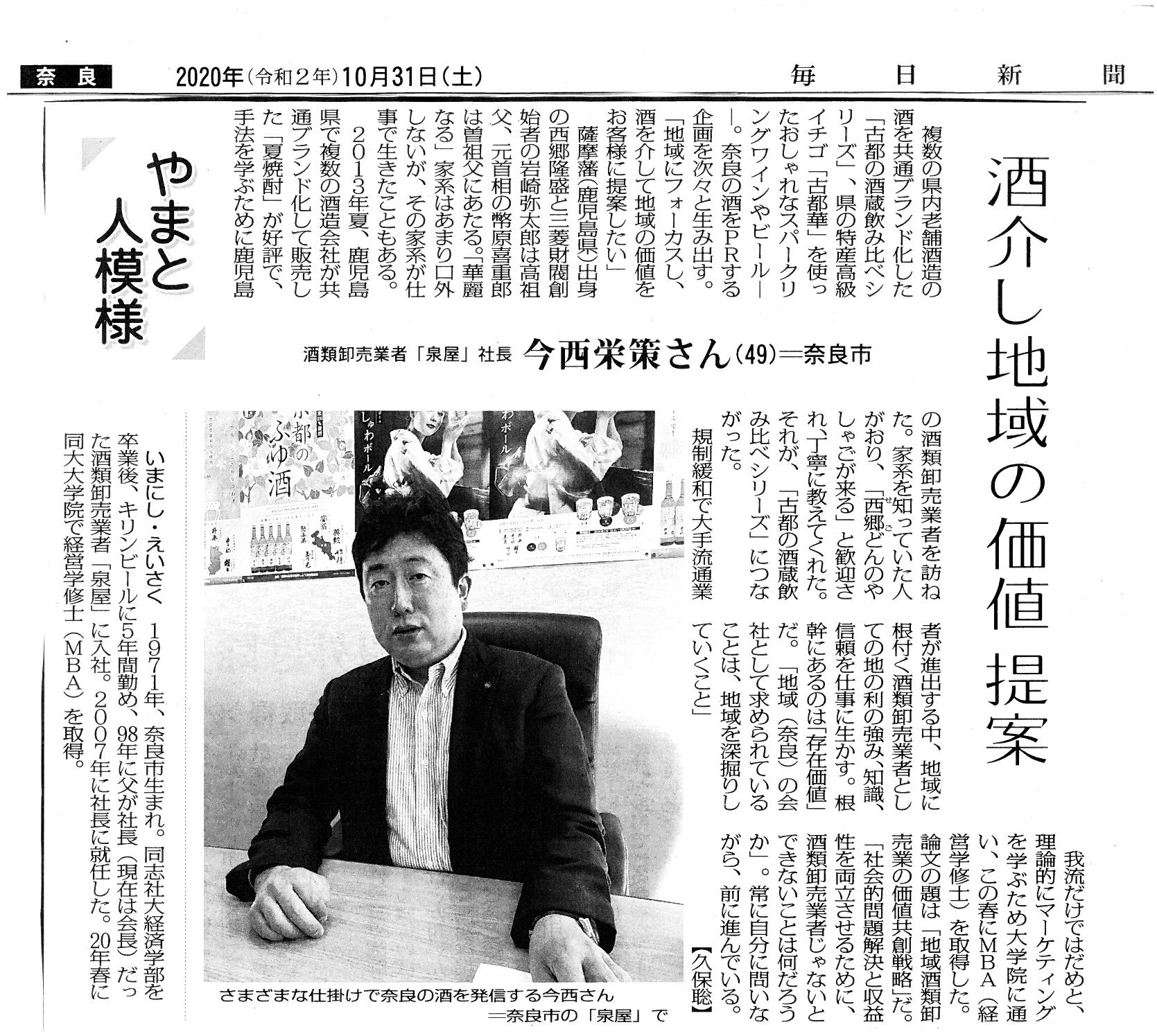 弊社代表取締役社長の今西栄策が毎日新聞「やまと人模様」で紹介されました