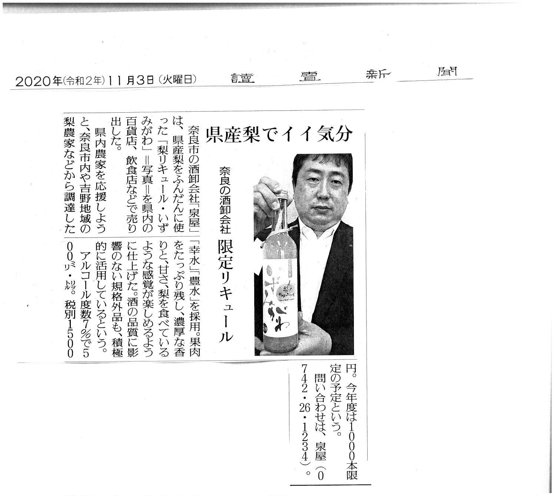 11月3日の読売新聞で梨リキュールが紹介されました!