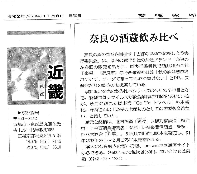 11月8日の産経新聞京都版で掲載されました!