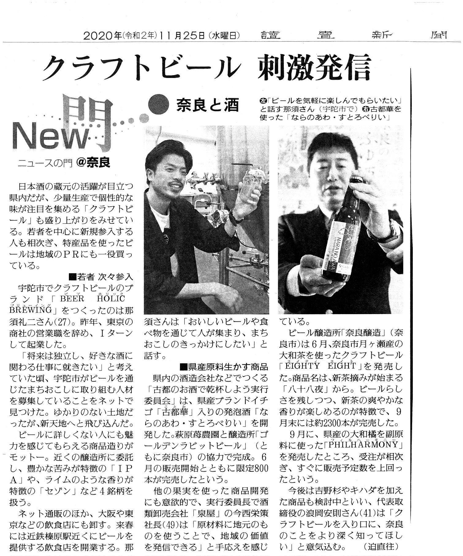 11月25日の読売新聞で「ならのあわす・とろべりい」が紹介されました!