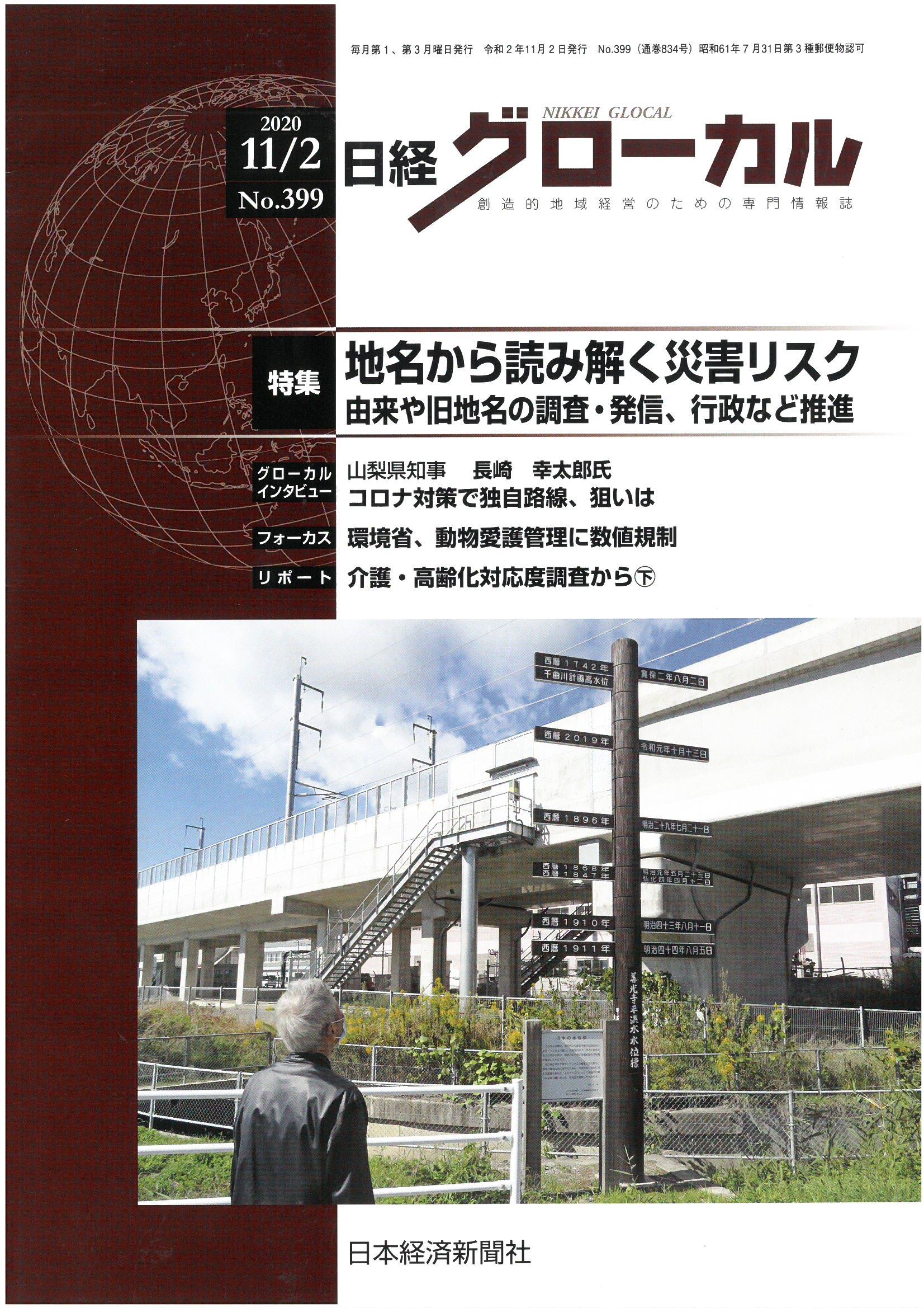 11月2日の「日経グローカル」で紹介されました!
