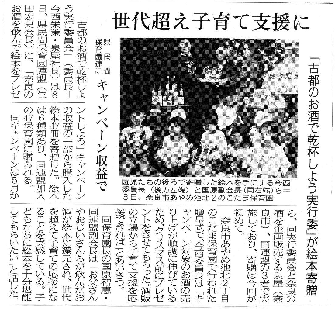 奈良新聞に掲載されました!(絵本贈呈式)