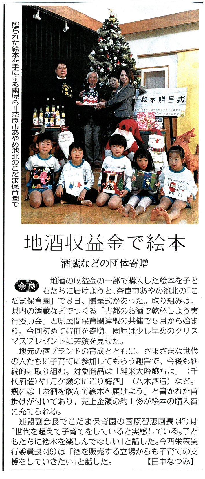 毎日新聞奈良版に掲載されました(絵本贈呈式)