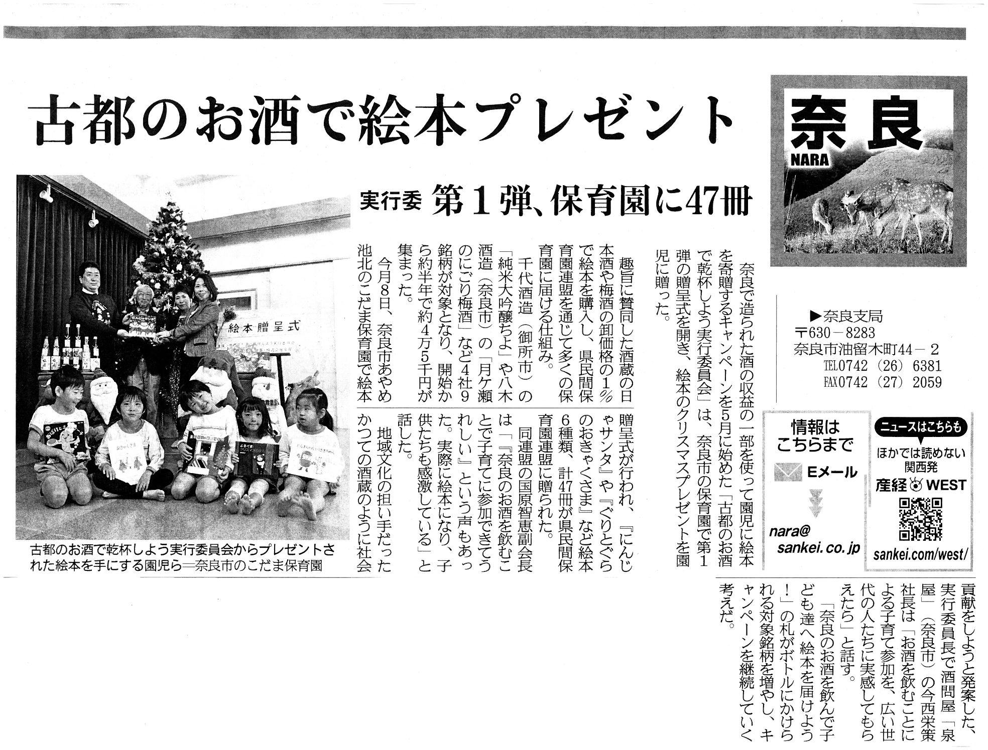 産経新聞に掲載されました!(絵本贈呈式)