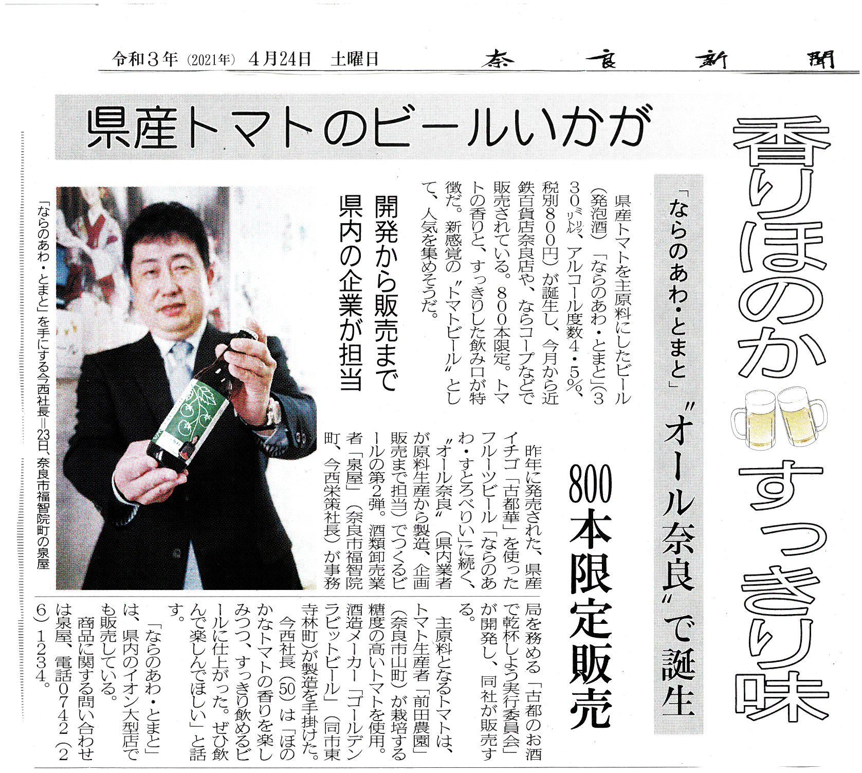 奈良新聞で「ならのあわ・とまと」が紹介されました!