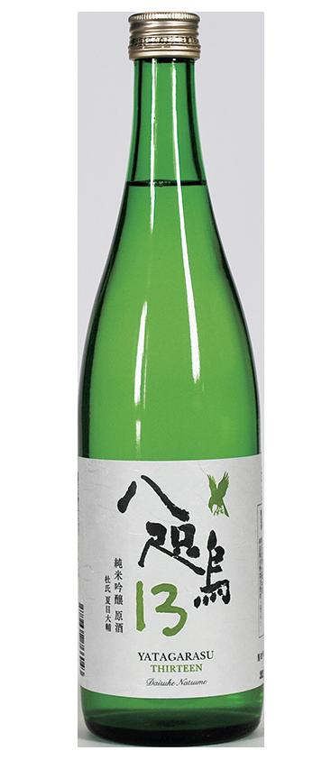 八咫烏13(thirteen)純米吟醸原酒