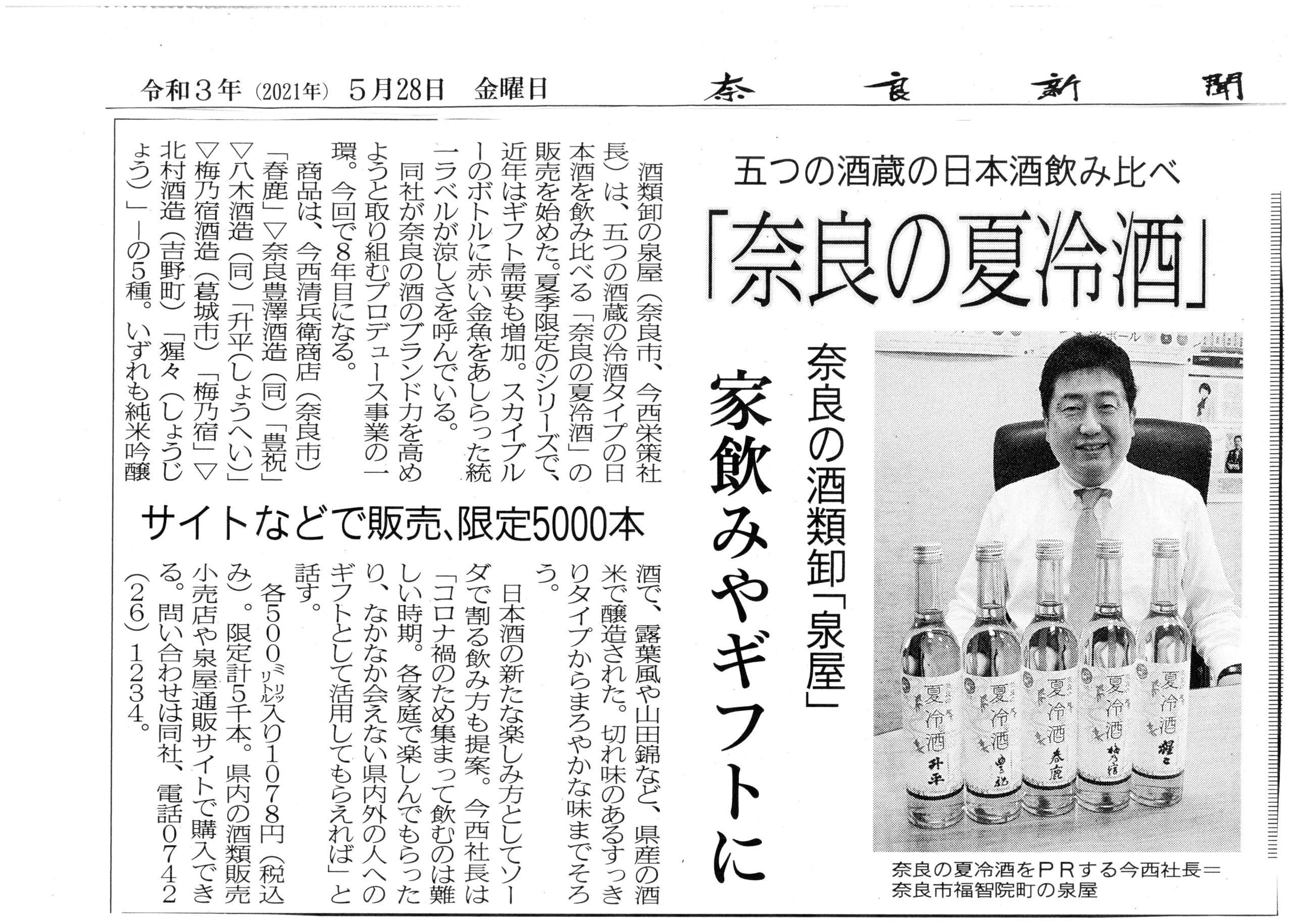 奈良新聞で『奈良の夏冷酒』が紹介されました!
