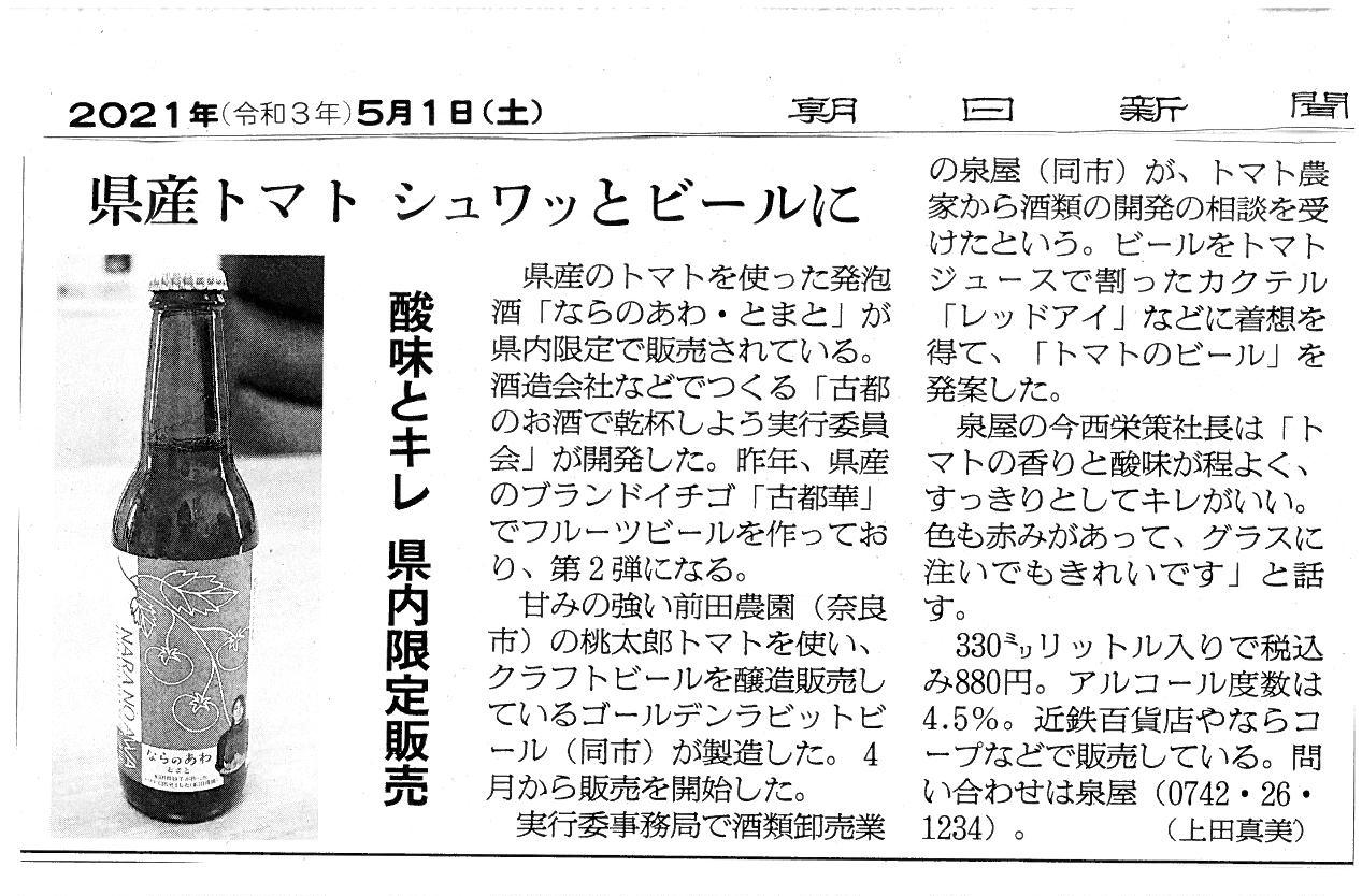 朝日新聞で「ならのあわ・とまと」が紹介されました!