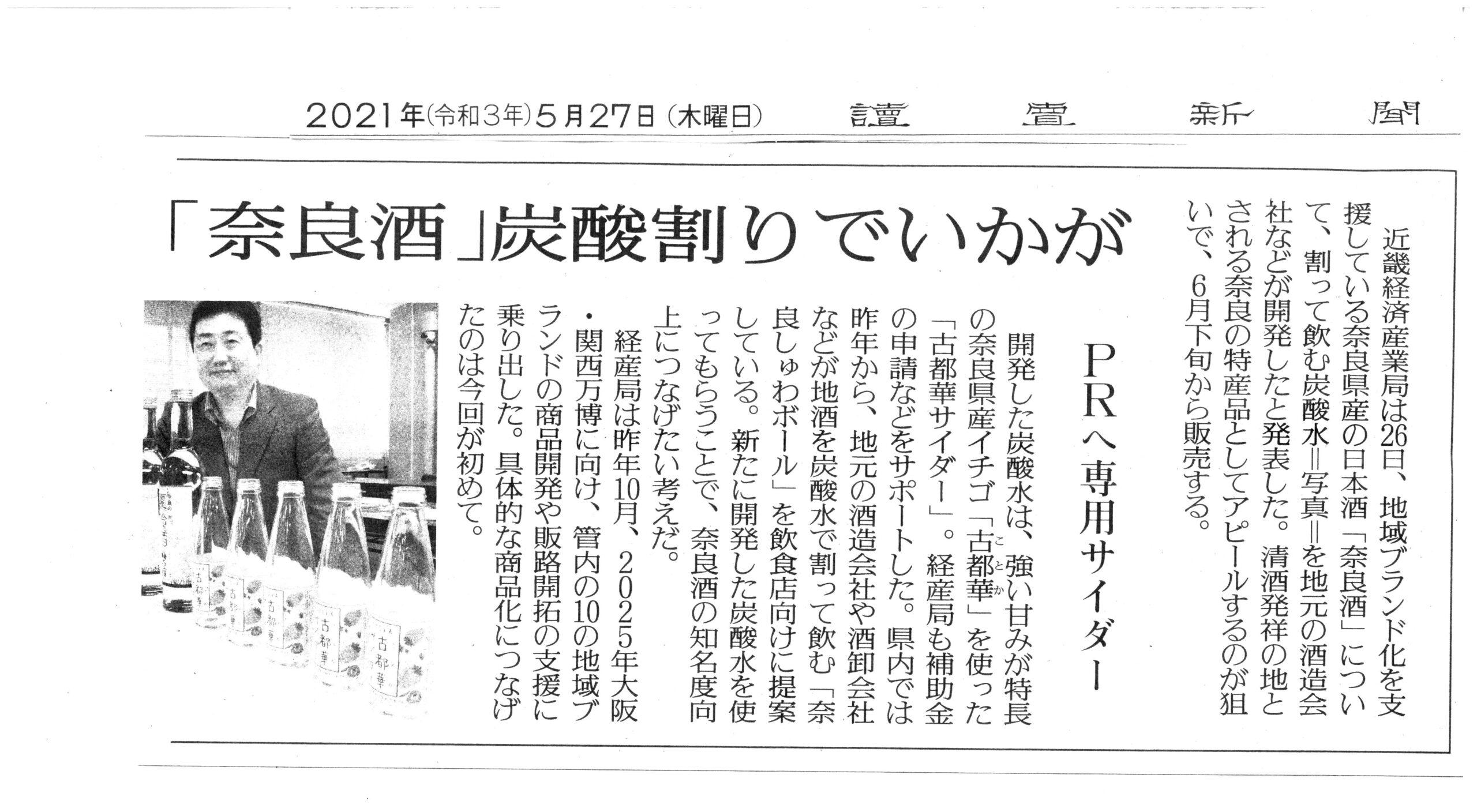 読売新聞で『古都華サイダー』が紹介されました!