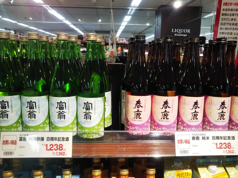 スーパーイズミヤ様の100年オリジナル日本酒のプロデュースを行いました!