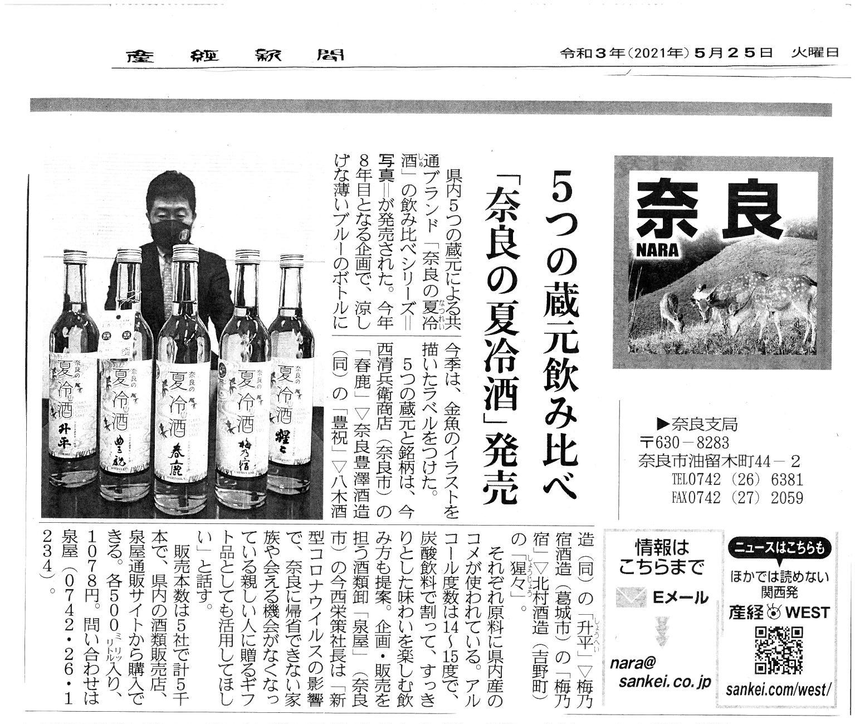産経新聞で『奈良の夏冷酒』が紹介されました!
