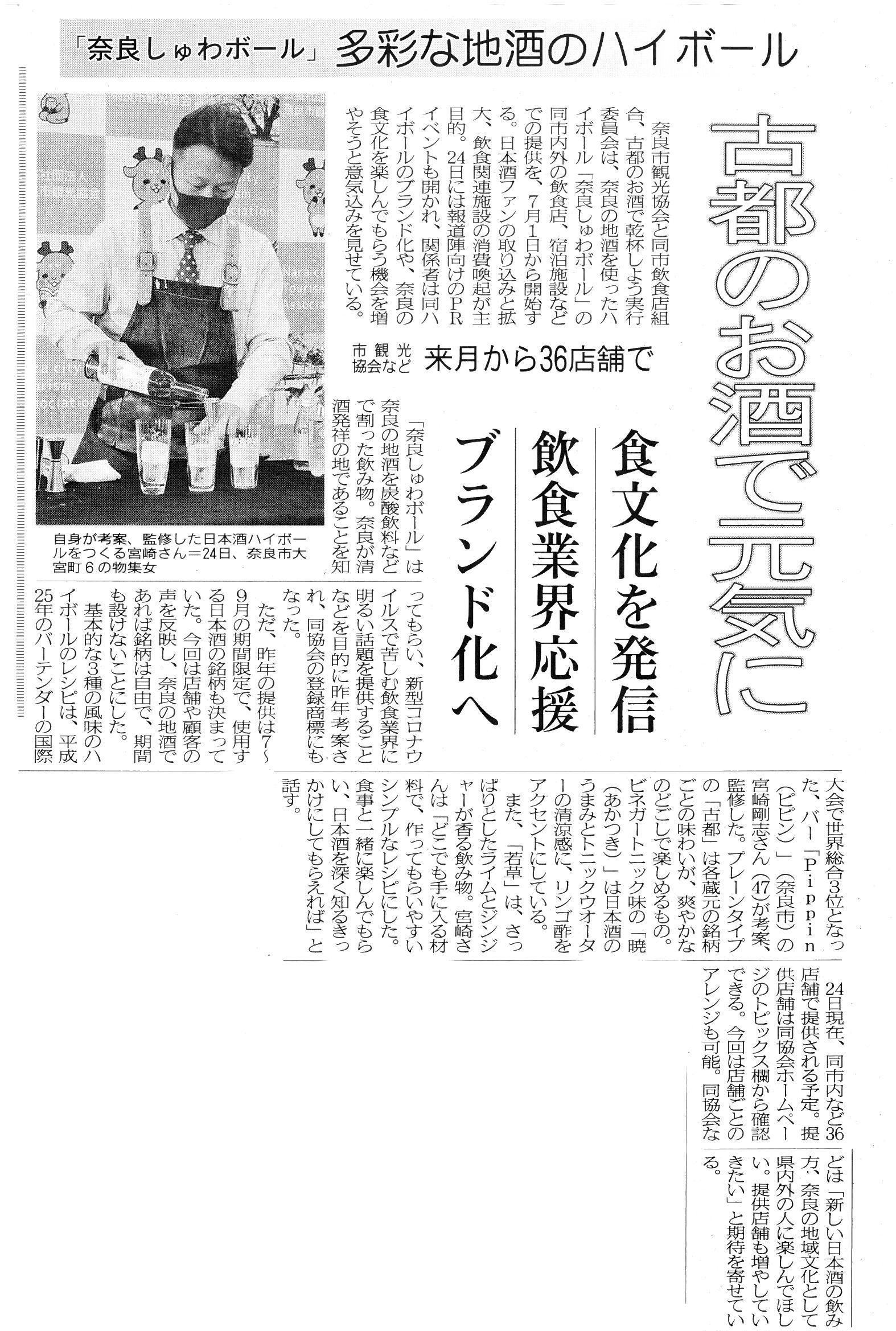 奈良新聞で『奈良しゅわボール』が紹介されました!