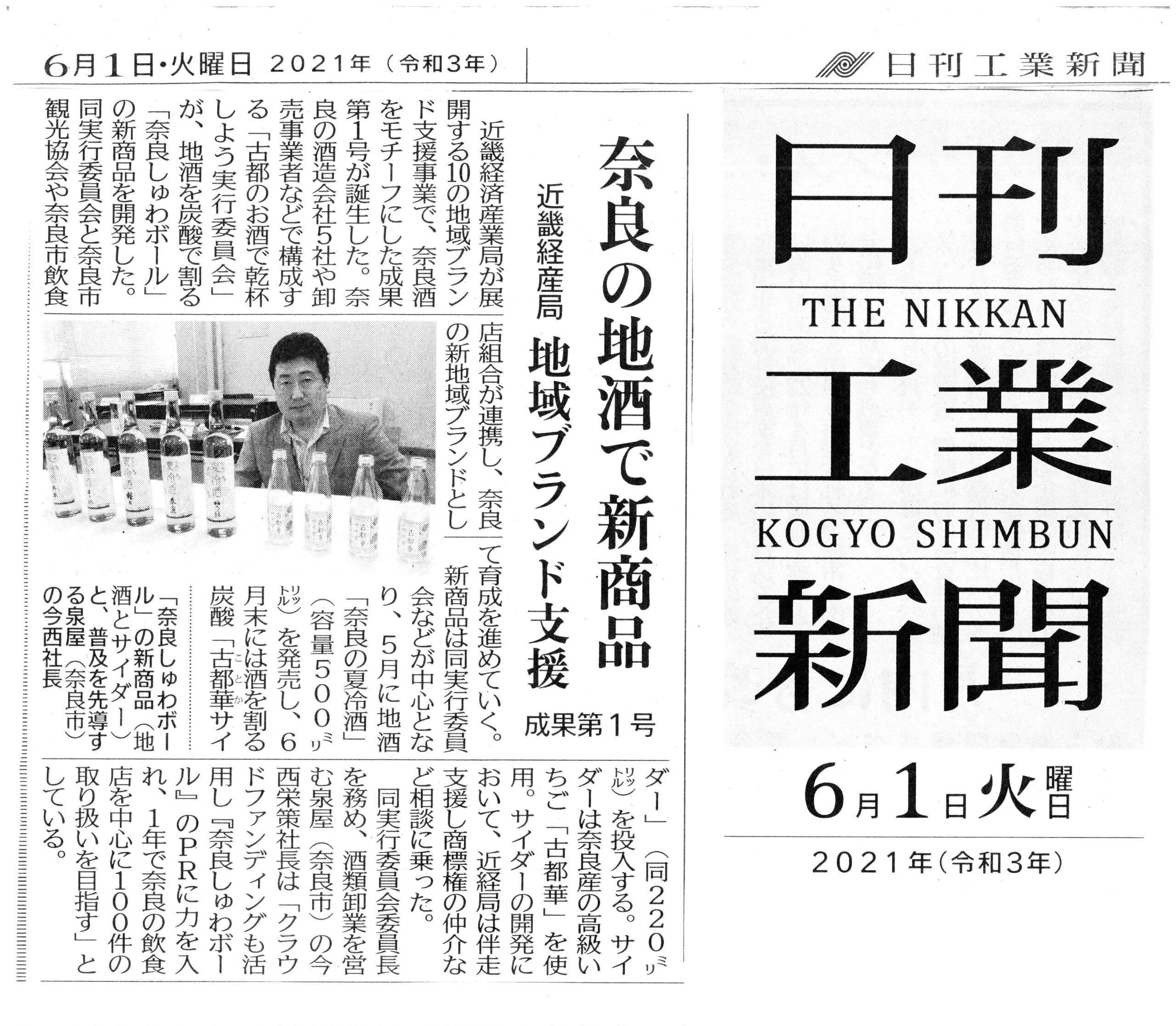 日刊工業新聞で『古都華サイダー』と『奈良しゅわボール』が紹介されました!