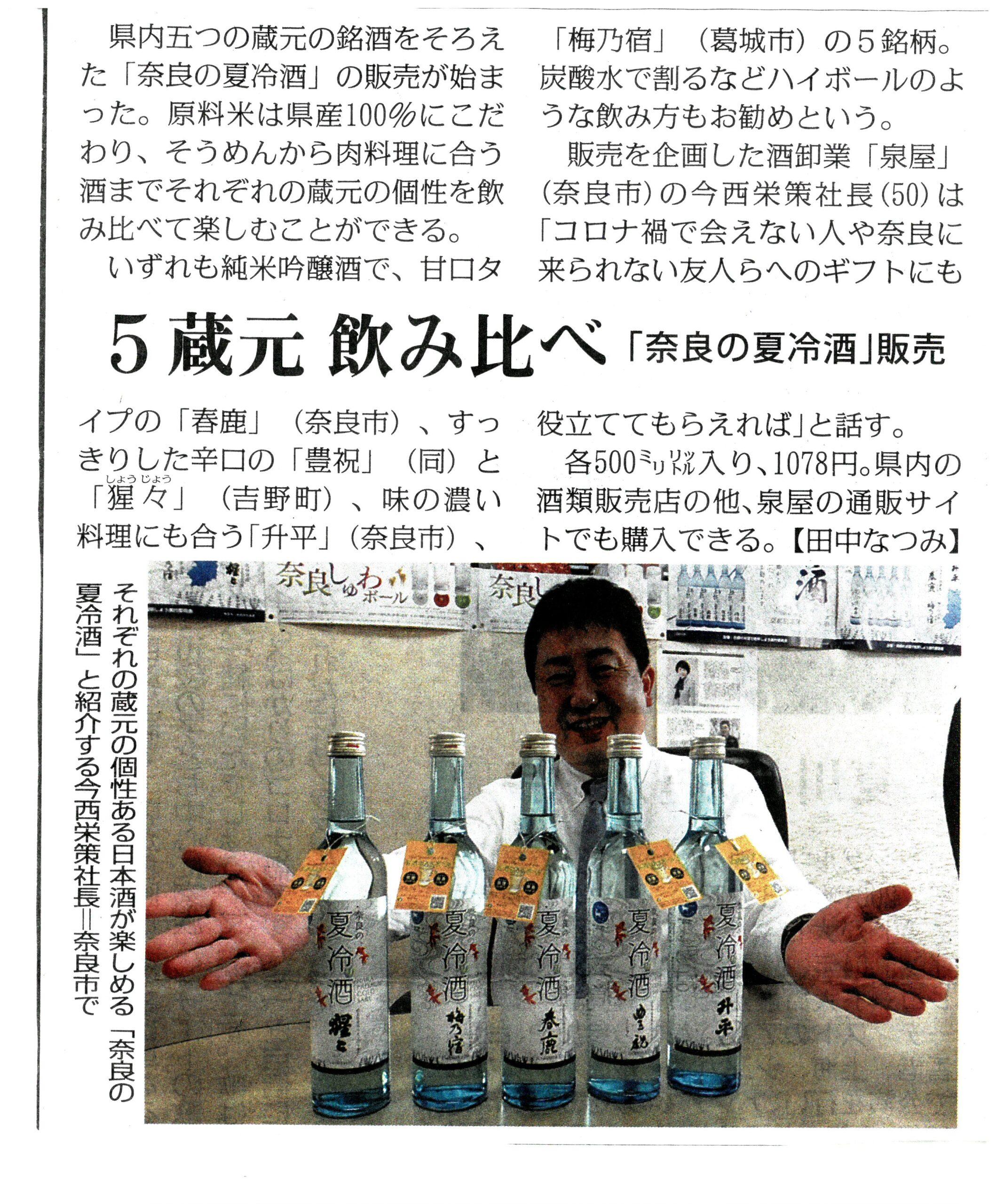 毎日新聞で『奈良の夏冷酒』が紹介されました!