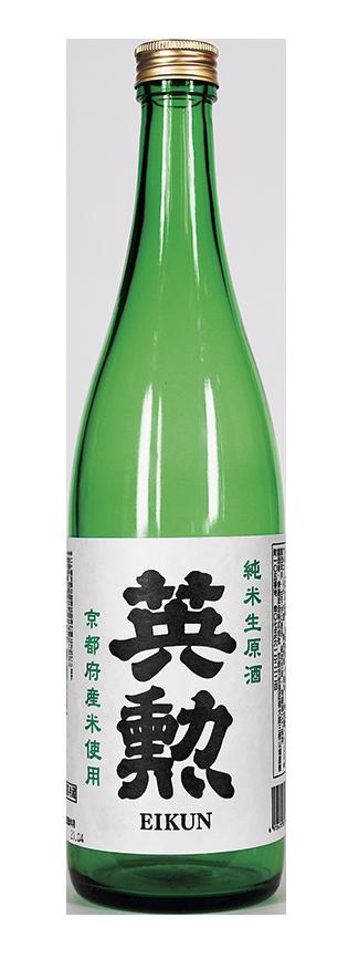 英勲 純米生原酒