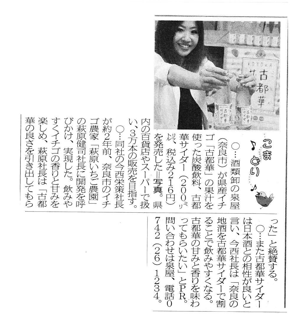 奈良新聞で『古都華サイダー』が紹介されました!