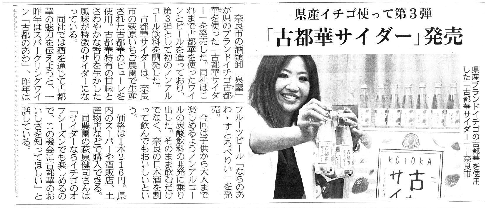 産経新聞で『古都華サイダー』が紹介されました!