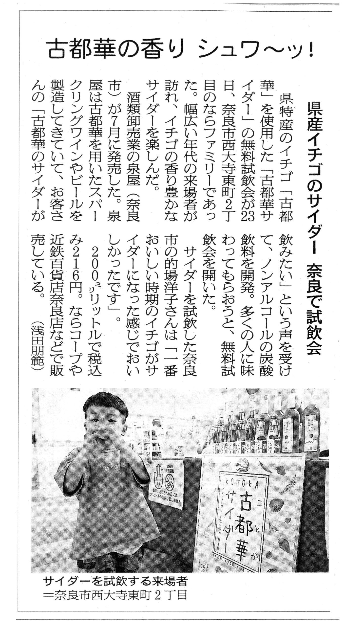 朝日新聞に『古都華あわあわフェア』が掲載されました!