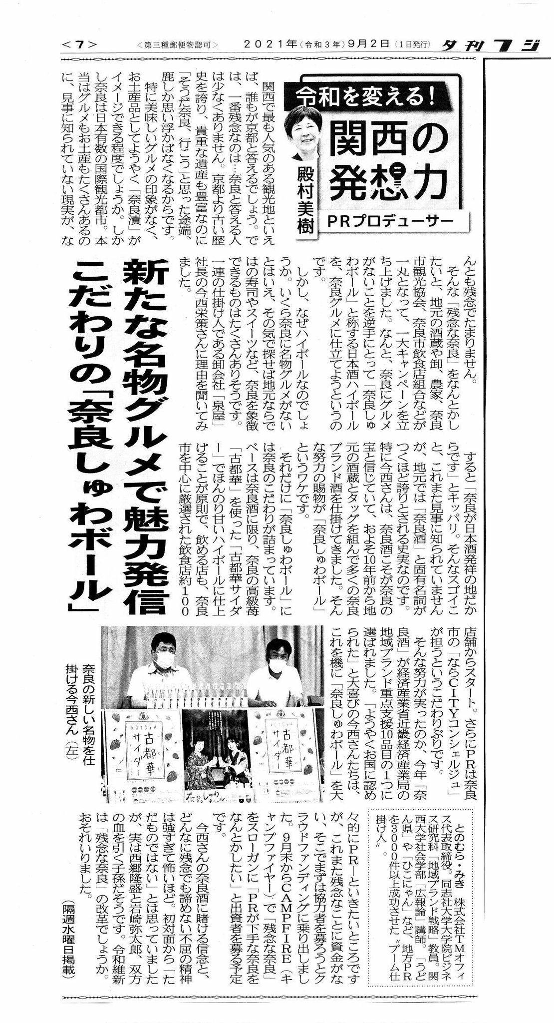 夕刊フジに弊社の取り組みの【奈良しゅわボール】が紹介されます!