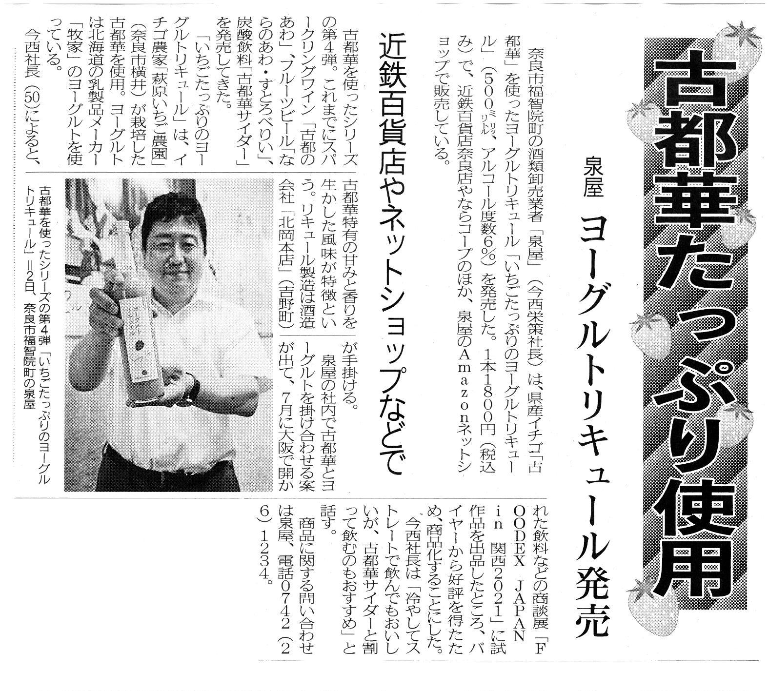 奈良新聞に『いちごたっぷりのヨーグルトリキュール』が紹介されました!