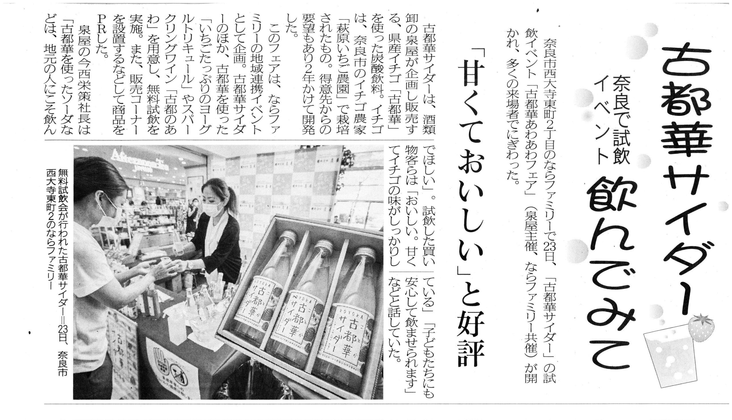 9月24日の奈良新聞に『古都華あわあわフェア』が掲載されました!