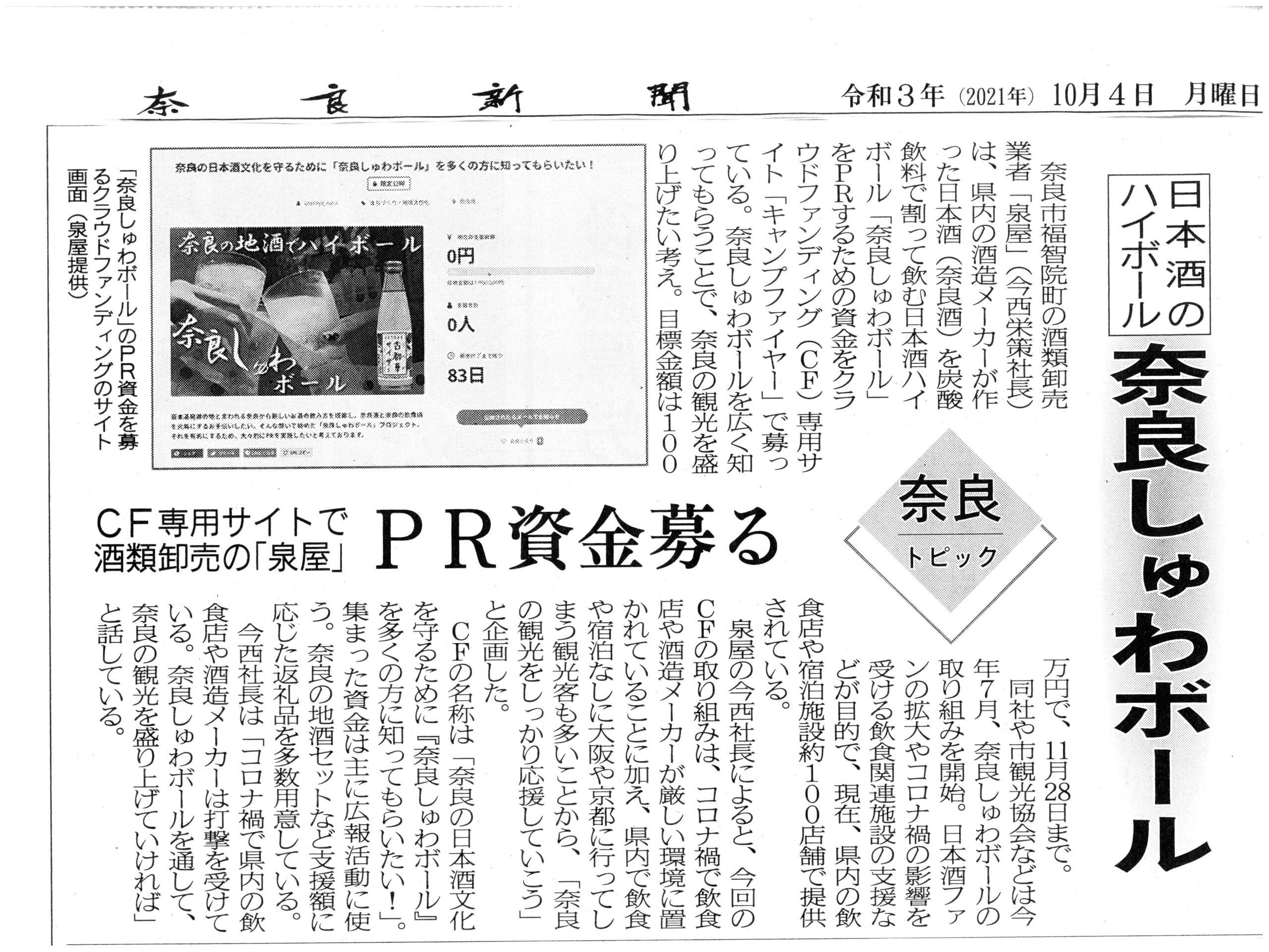 奈良新聞にクラウドファンディングが掲載されました!